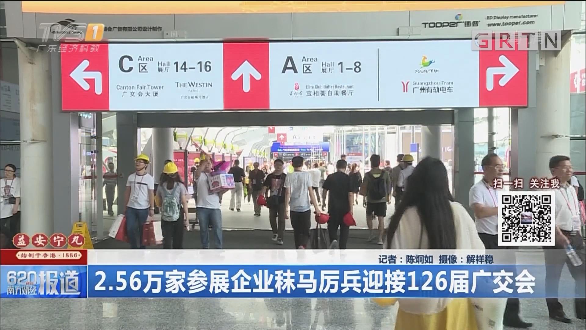 2.56万家参展企业秣马厉兵迎接126届广交会