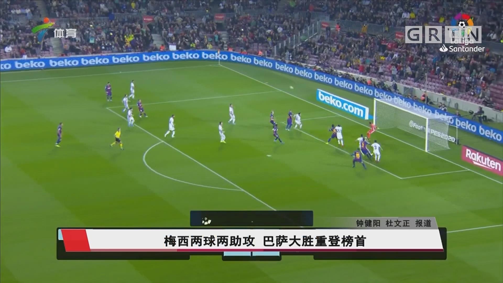 梅西两球两助攻 巴萨大胜重登榜首