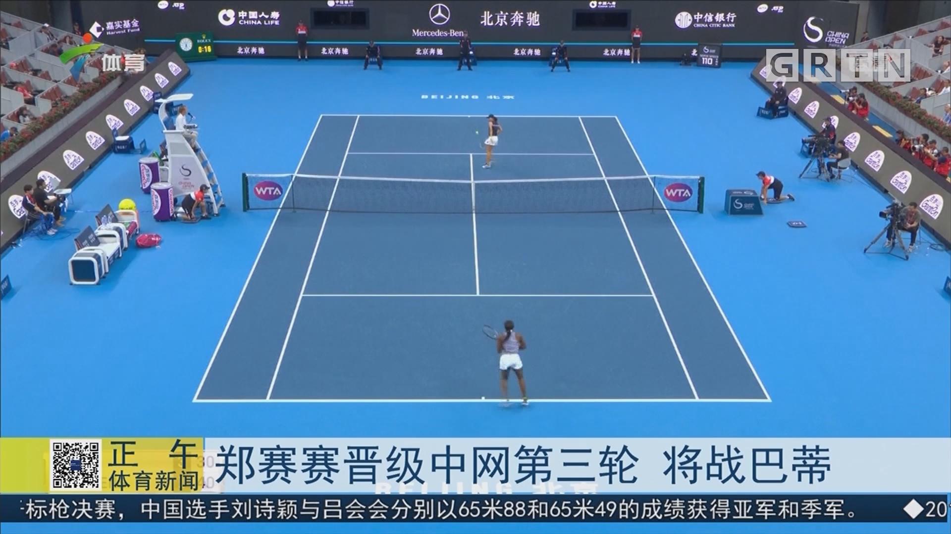 郑赛赛晋级中网第三轮 将战巴蒂