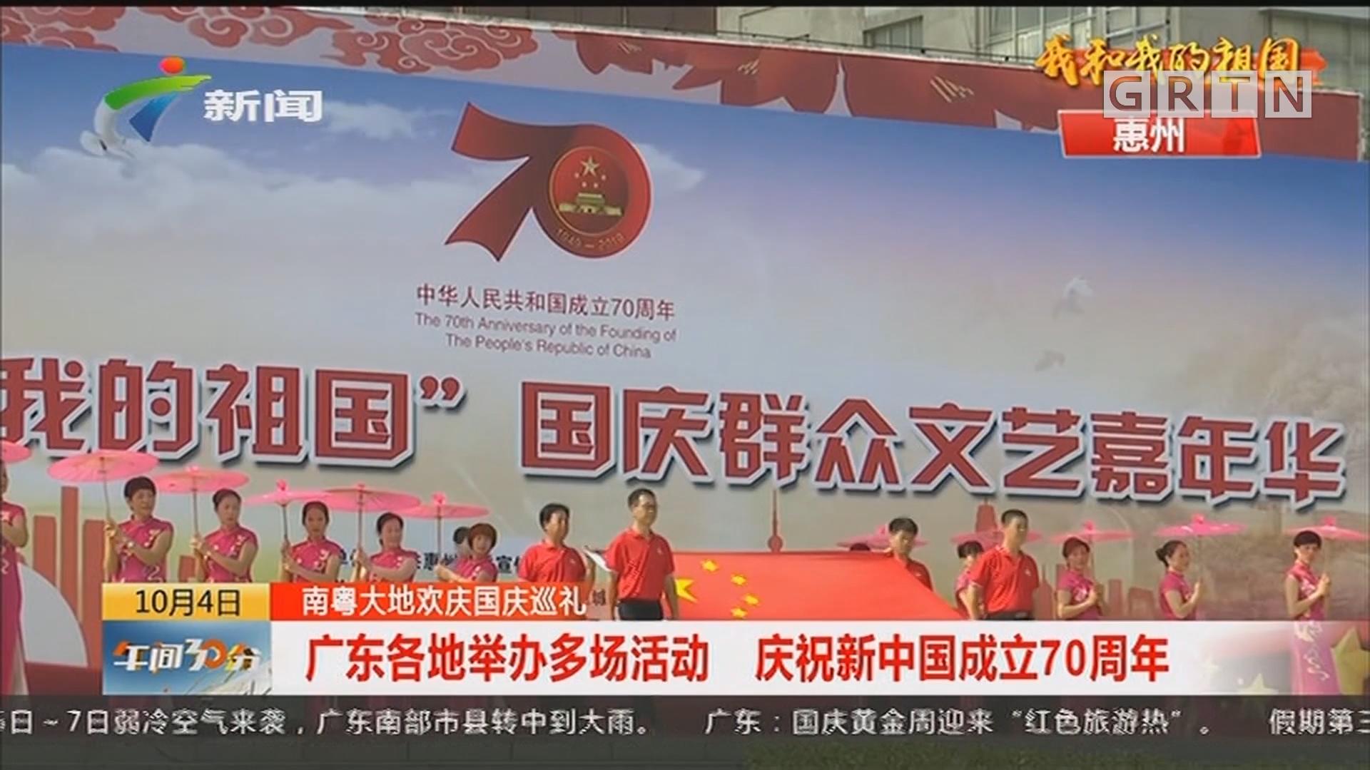 南粤大地欢庆国庆巡礼:广东各地举办多场活动 庆祝新中国成立70周年