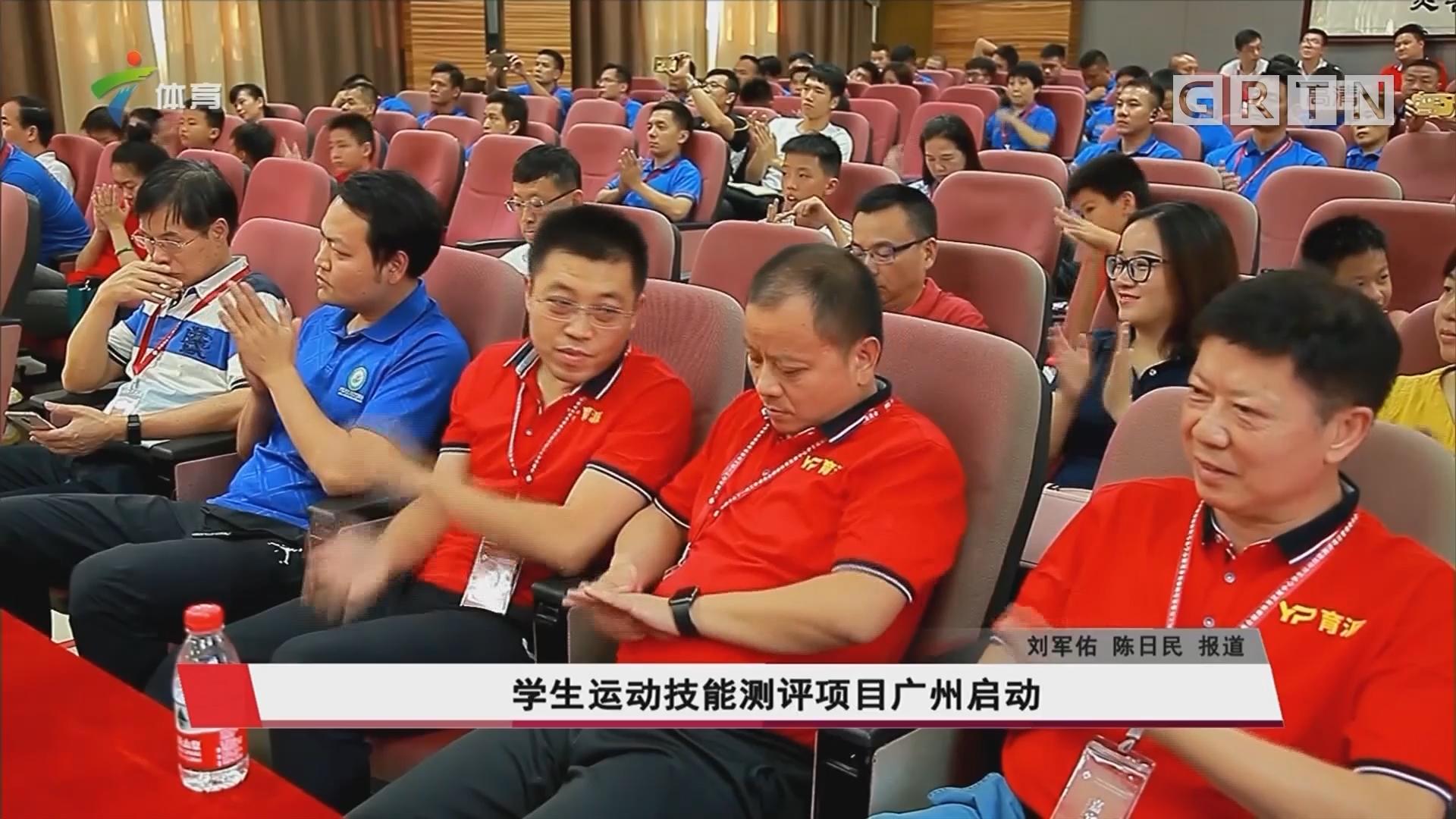 学生运动技能测评项目广州启动