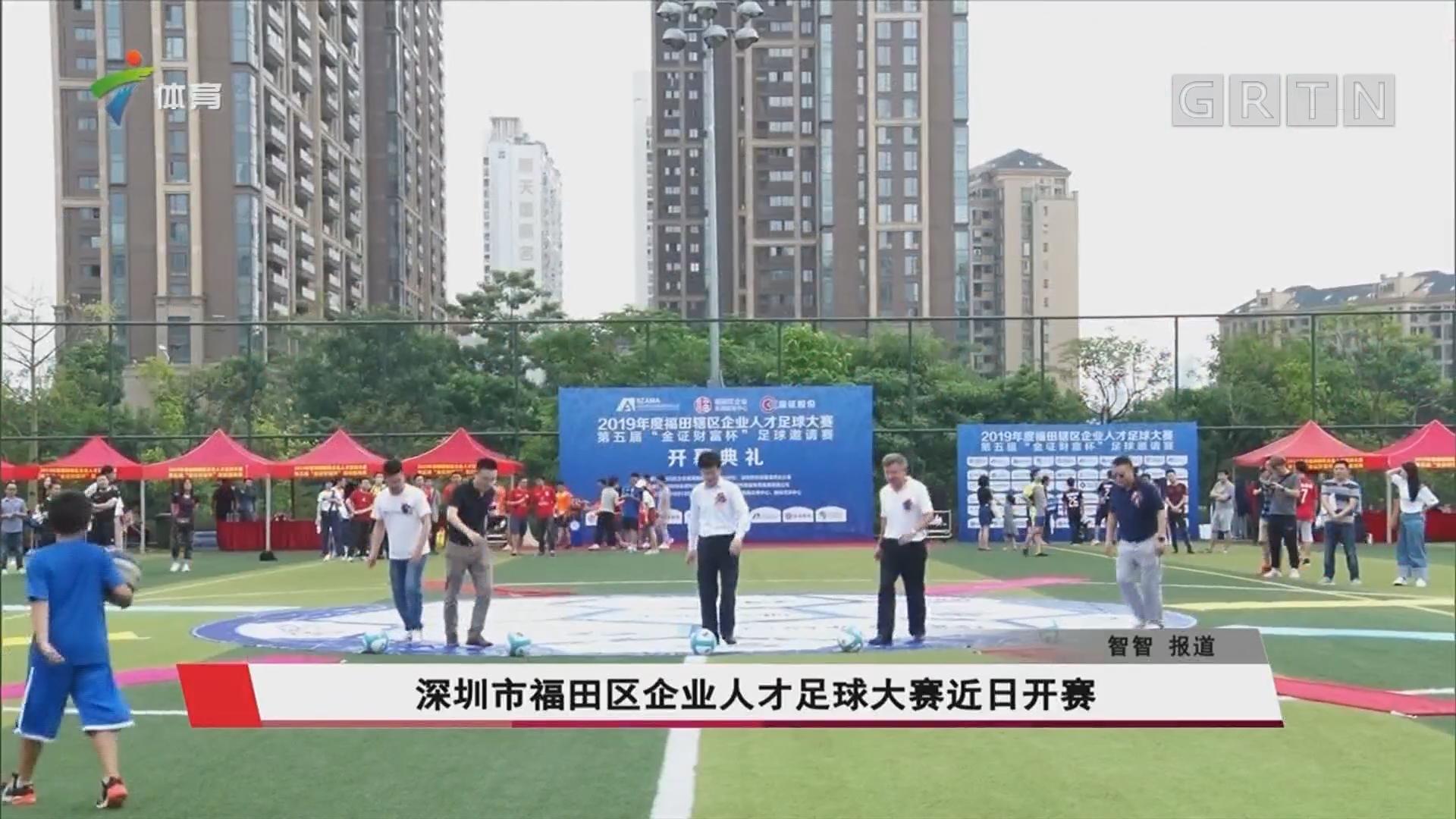 深圳市福田区企业人才足球大赛近日开赛