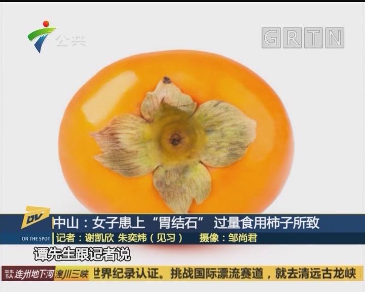 """(DV现场)中山:女子患上""""胃结石"""" 过量食用柿子所致"""