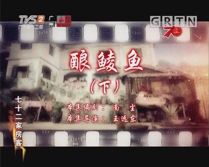 [2019-10-01]七十二家房客:酿鲮鱼(下)