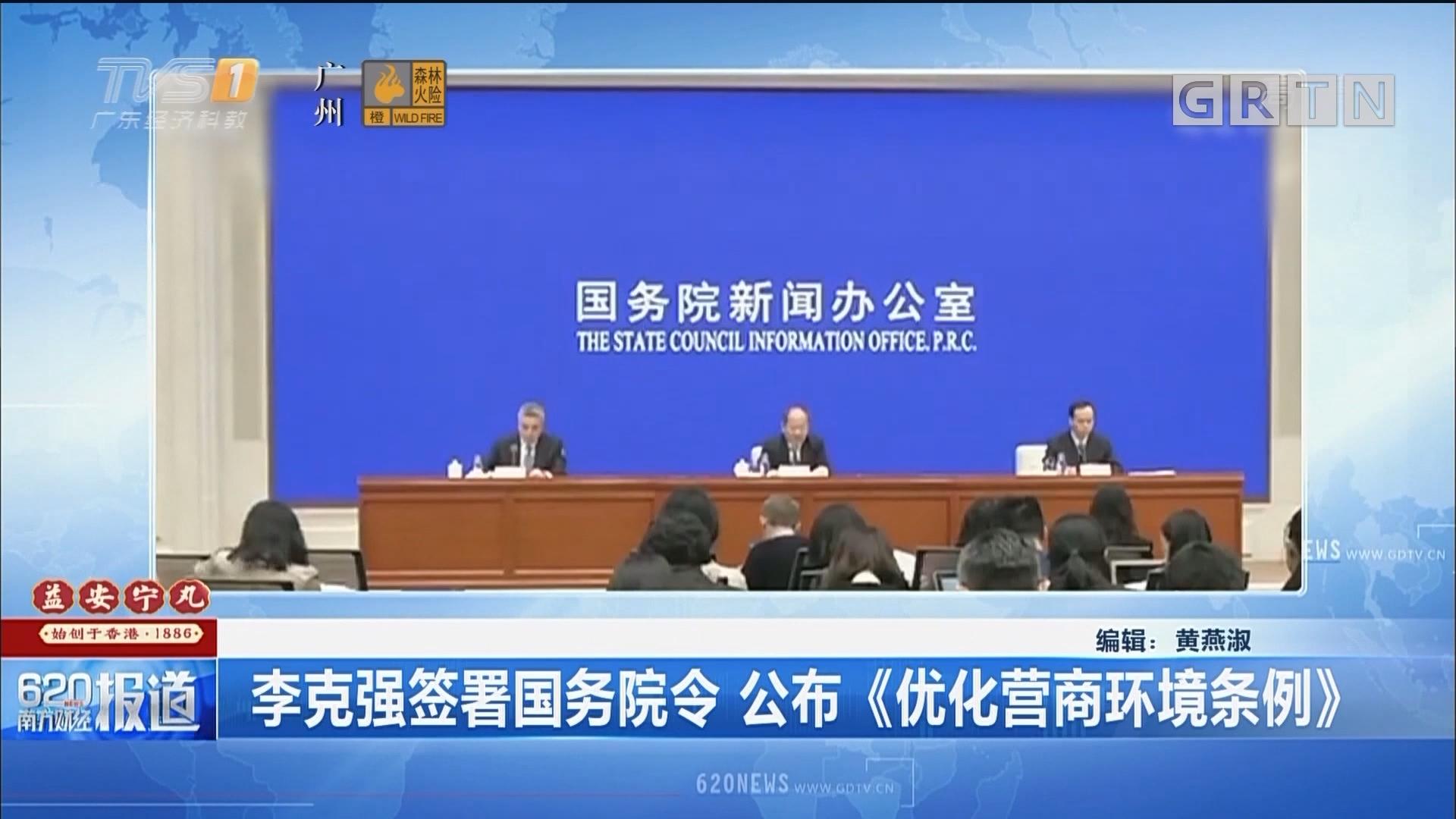李克强签署国务院令 公布《优化营商环境条例》