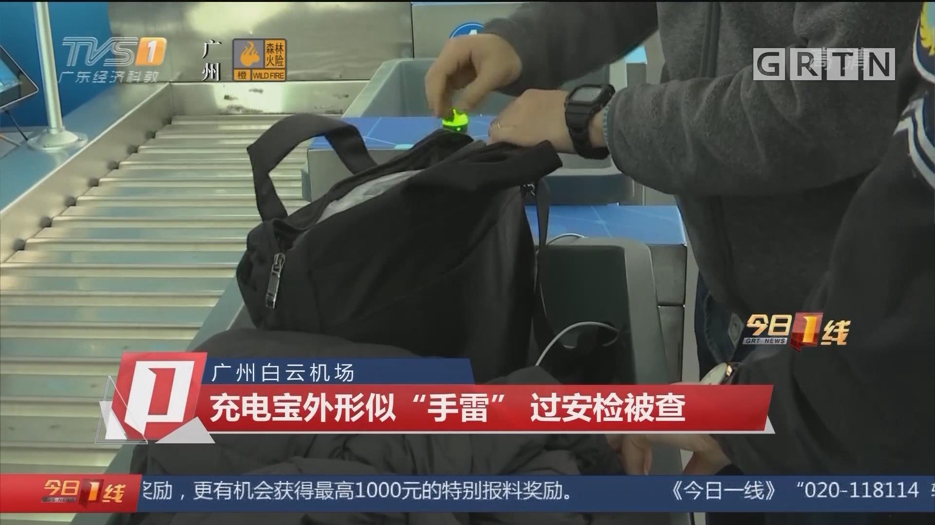 """广州白云机场:充电宝外形似""""手雷"""" 过安检被查"""