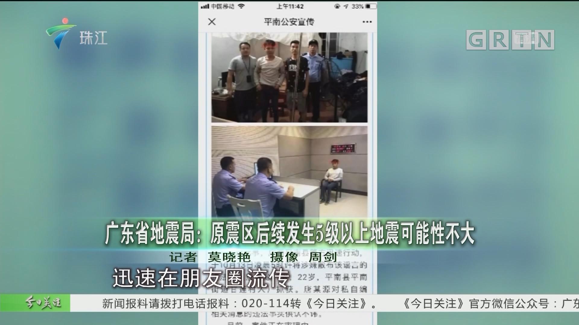 廣東省地震局:原震區后續發生5級以上地震可能性不大