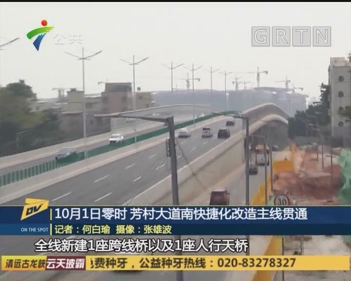 (DV现场)10月1日零时 芳村大道南快捷化改造主线贯通