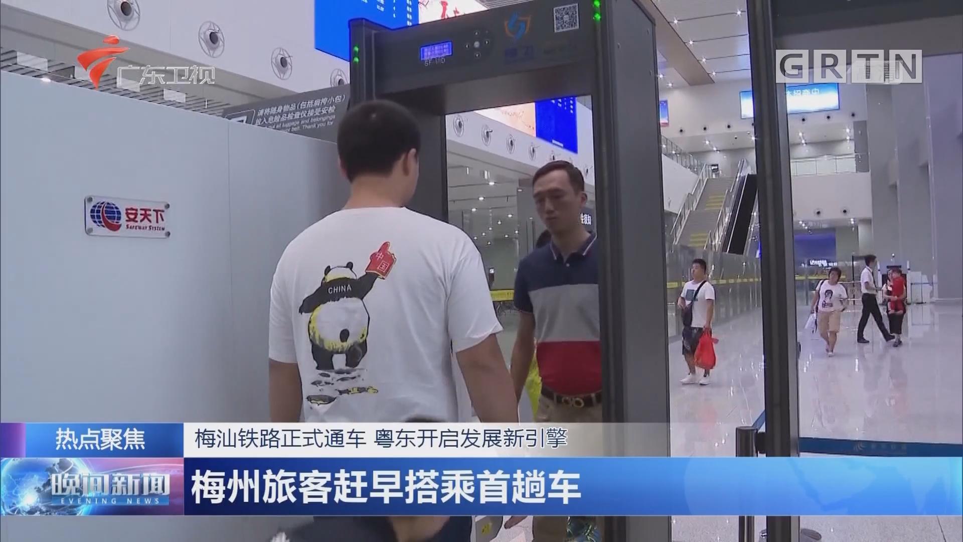 梅汕铁路正式通车 粤东开启发展新引擎 梅州旅客赶早搭乘首趟车