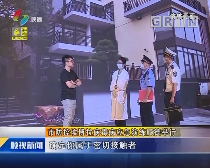 市防控埃博拉病毒病应急演练顺德举行
