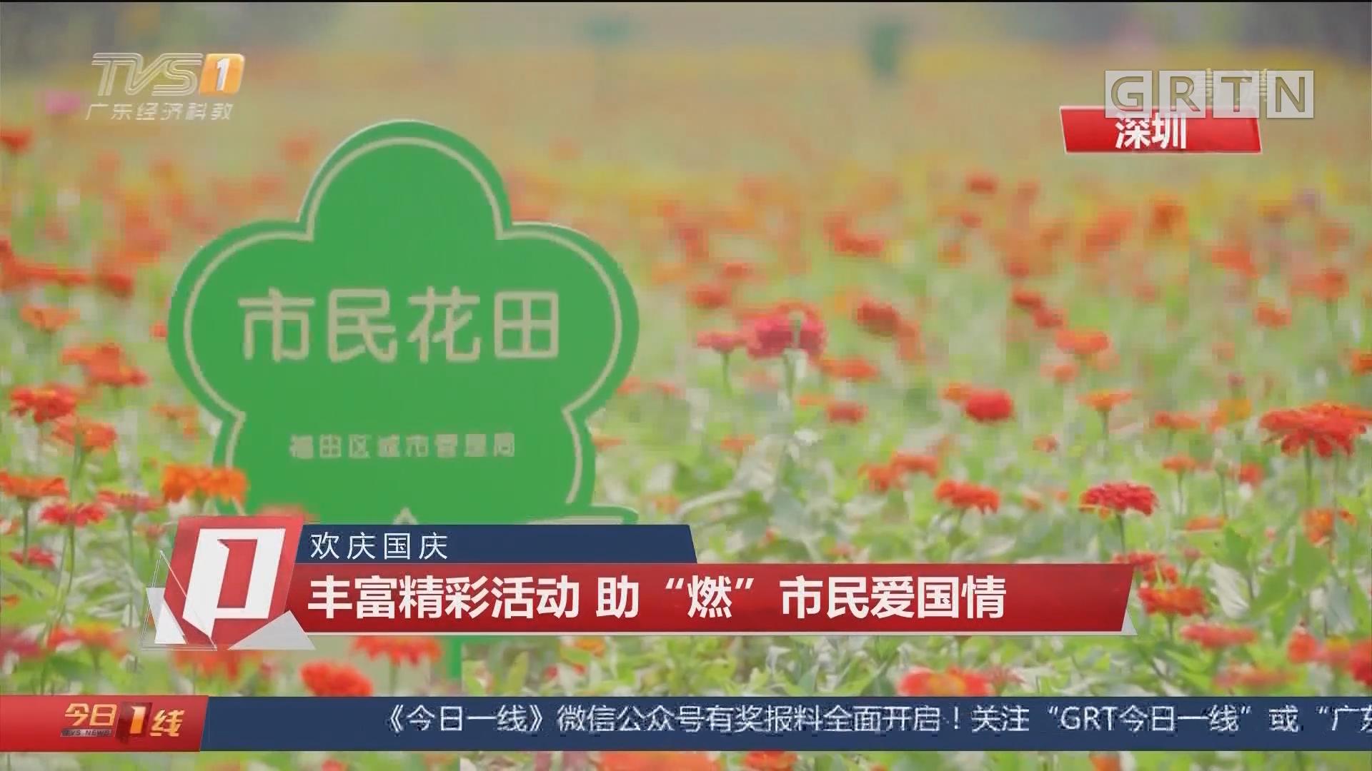 """欢庆国庆:丰富精彩活动 助""""燃""""市民爱国情"""