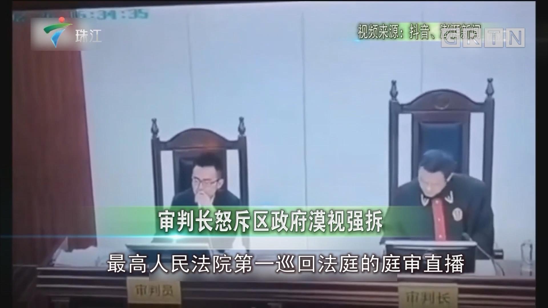 审判长怒斥区政府漠视强拆