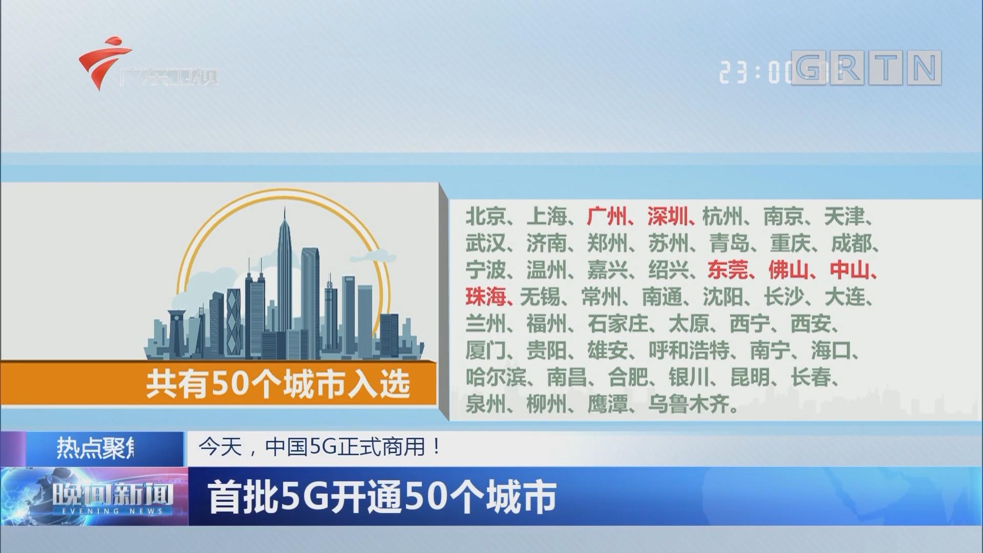 今天,中国5G正式商用!首批5G开通50个城市