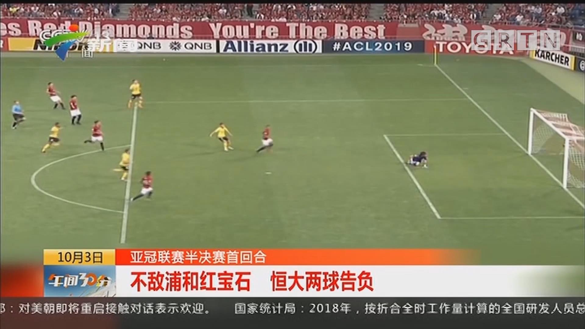 亚冠联赛半决赛首回合:不敌浦和红宝石 恒大两球告负