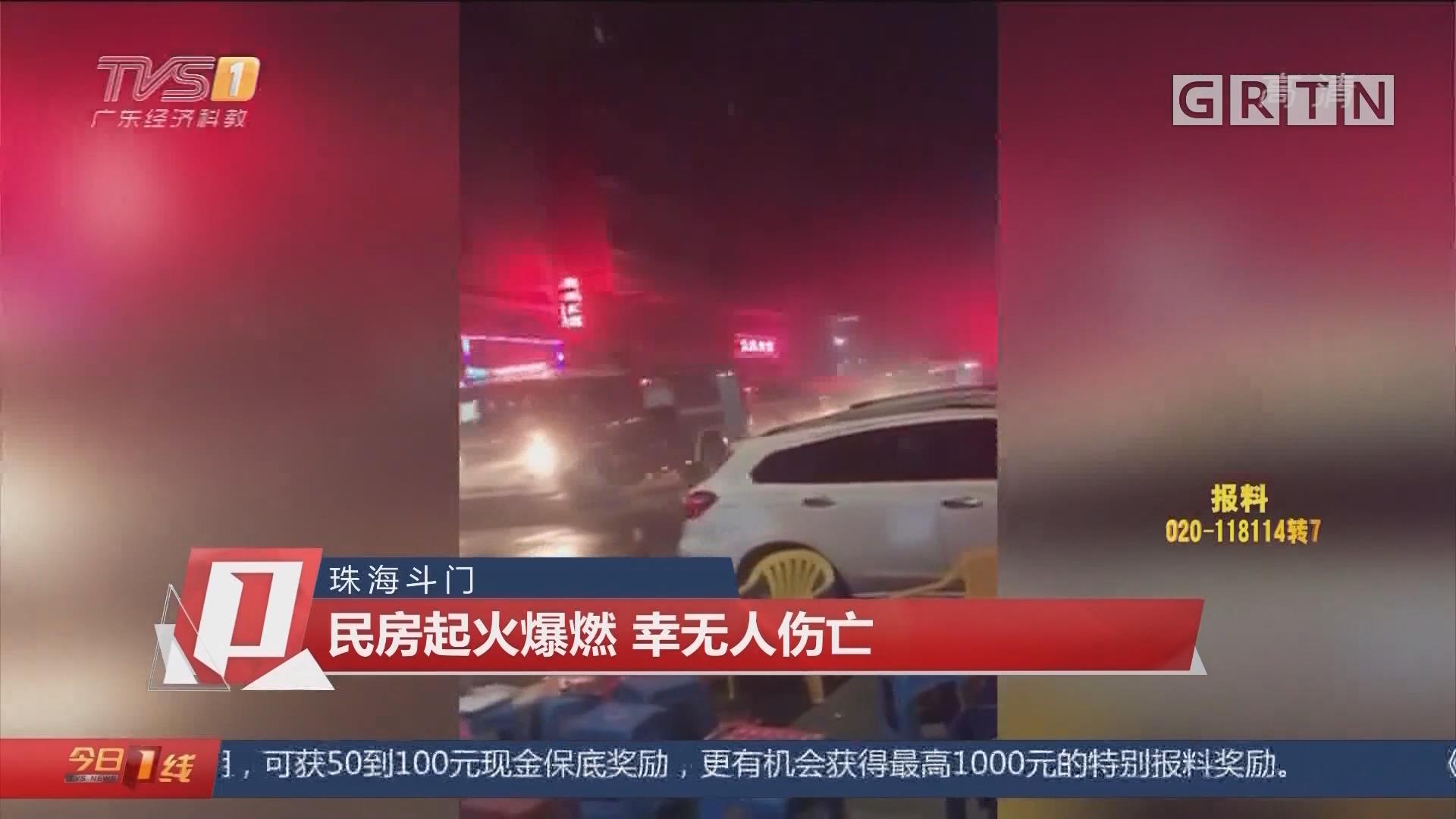 珠海斗门:民房起火爆燃 幸无人伤亡
