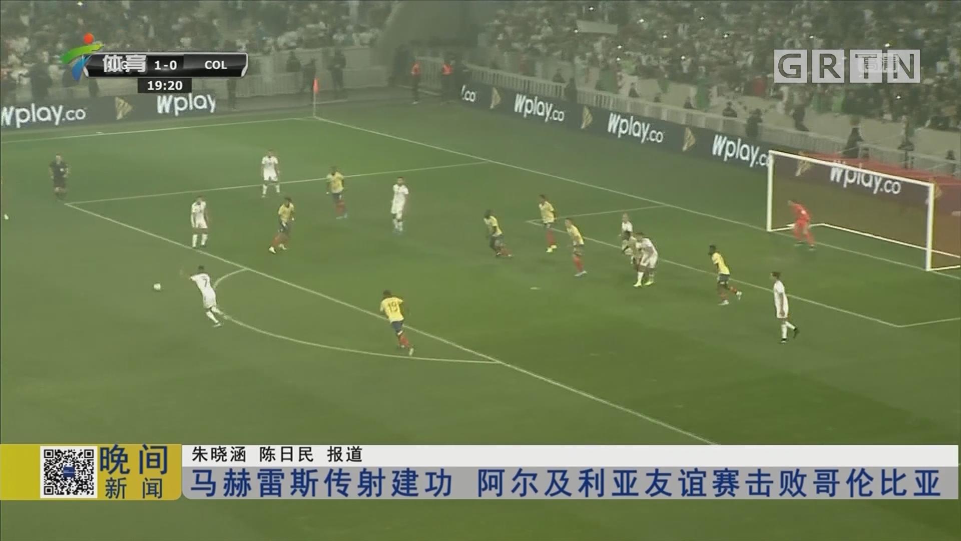 马赫雷斯传射建功 阿尔及利亚友谊赛击败哥伦比亚