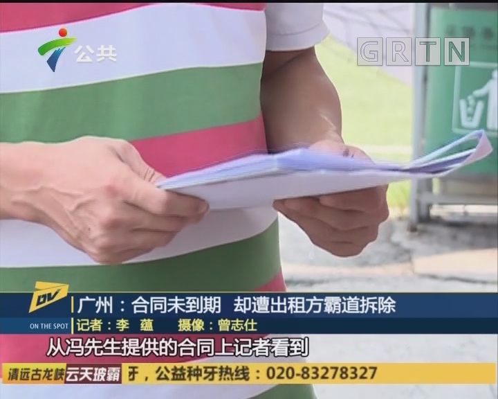 (DV現場)廣州:合同未到期 卻遭出租方霸道拆除