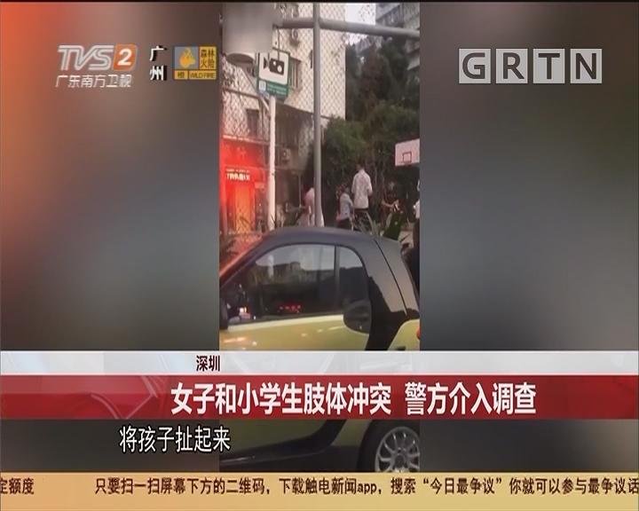 深圳 女子和小学生肢体冲突 警方介入调查