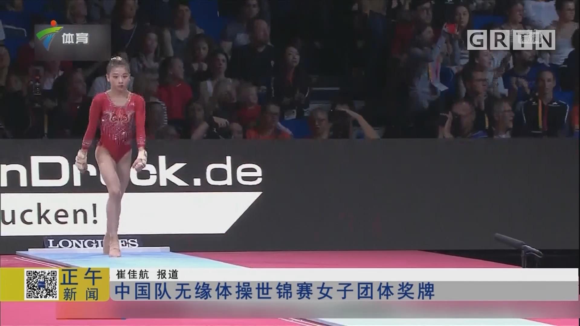 中國隊無緣體操世錦賽女子團體獎牌