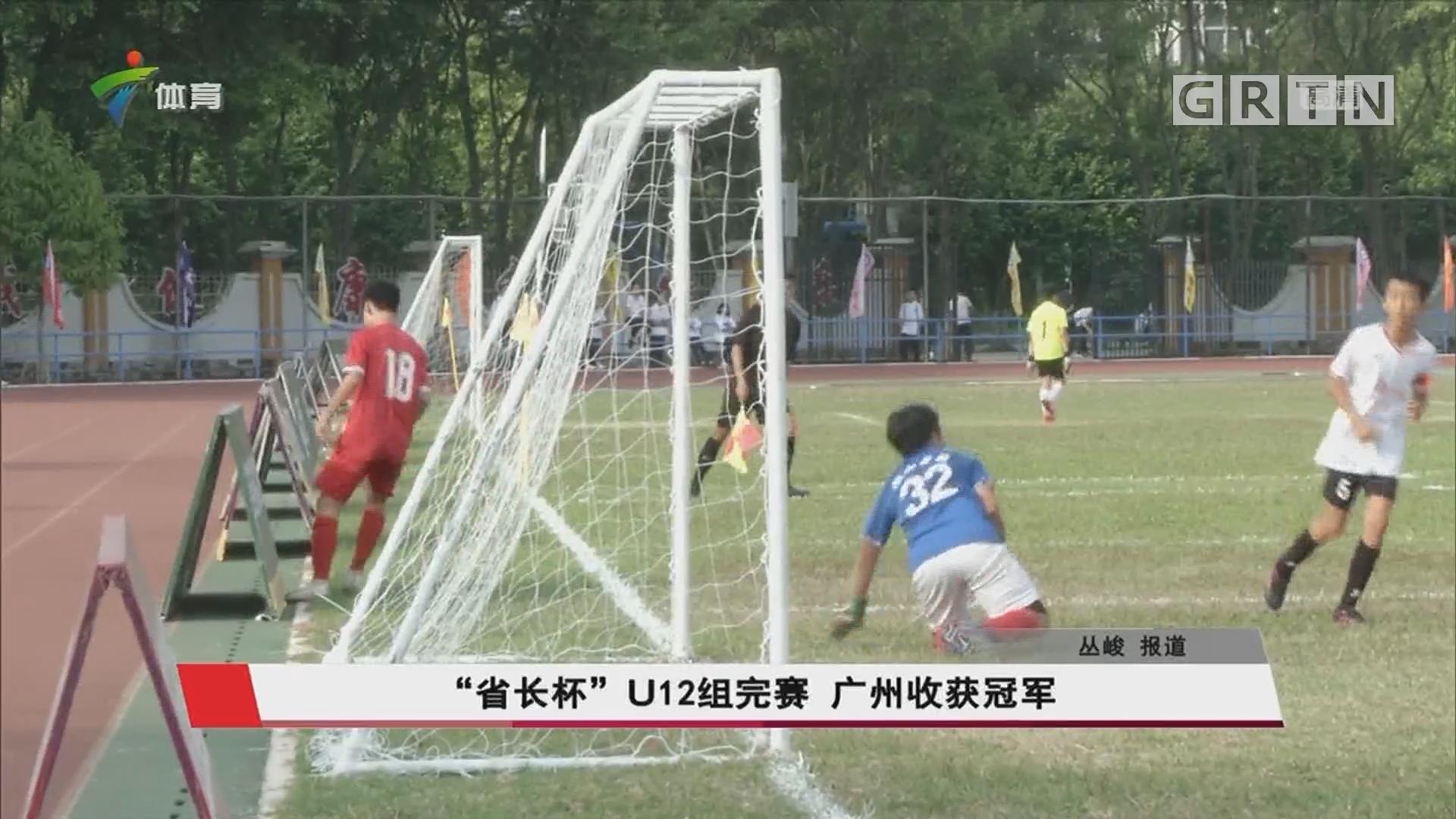"""""""省长杯""""U12组完赛 广州收获冠军"""