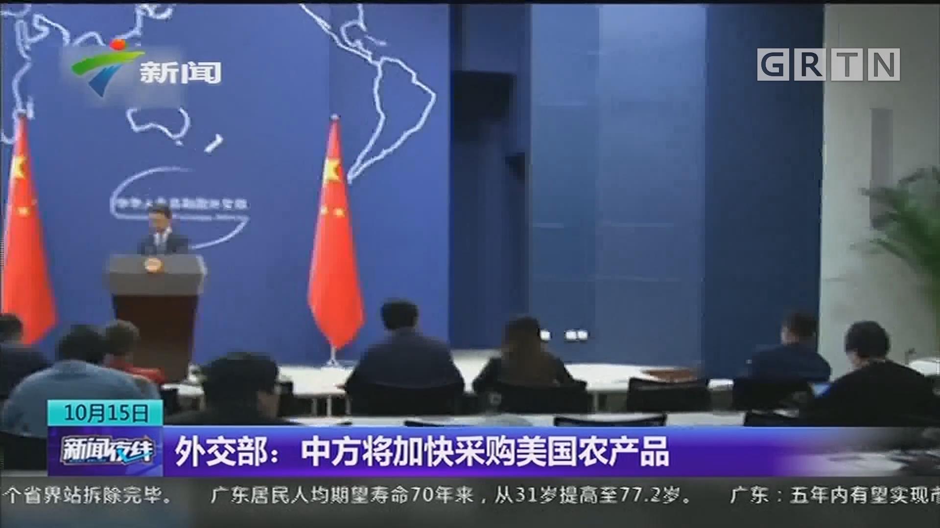 外交部:中方将加快采购美国农产品