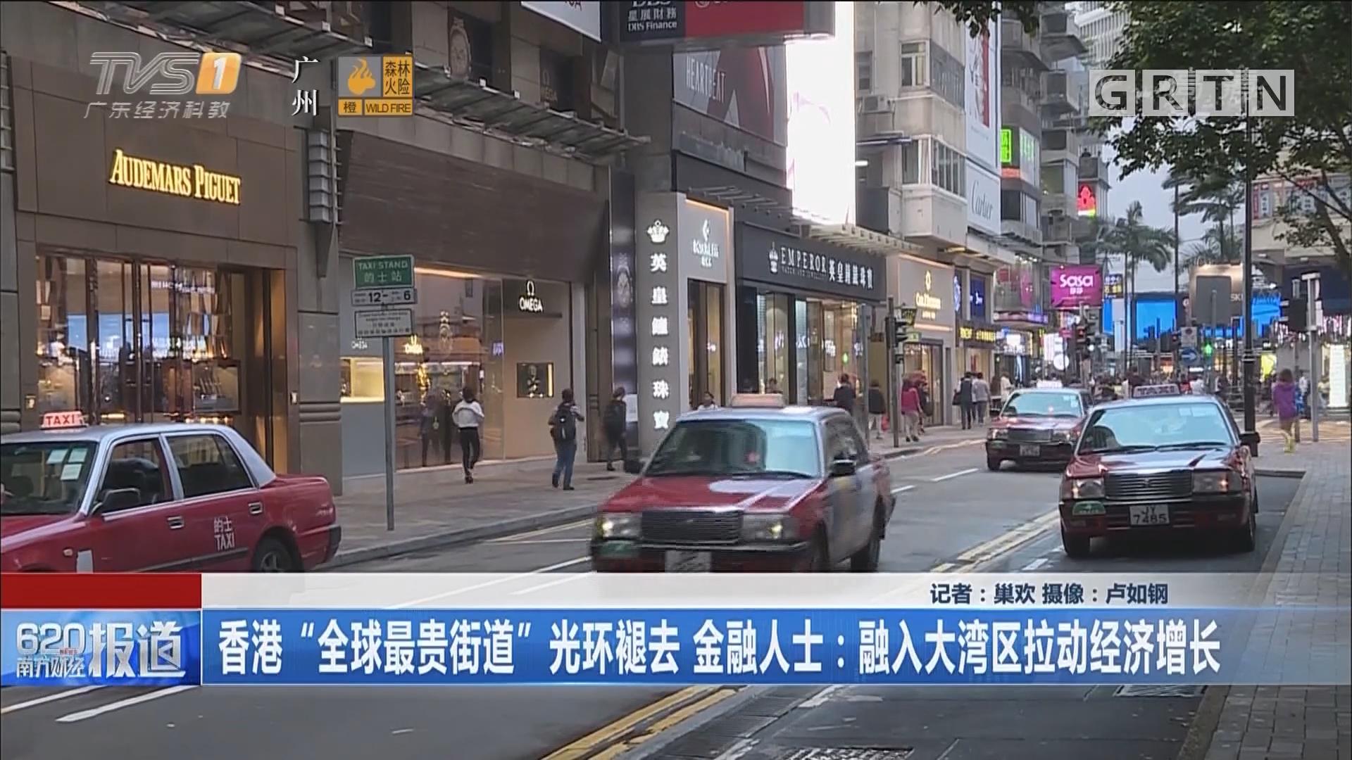 """香港""""全球最贵街道""""光环褪去 金融人士:融入大湾区拉动经济增长"""