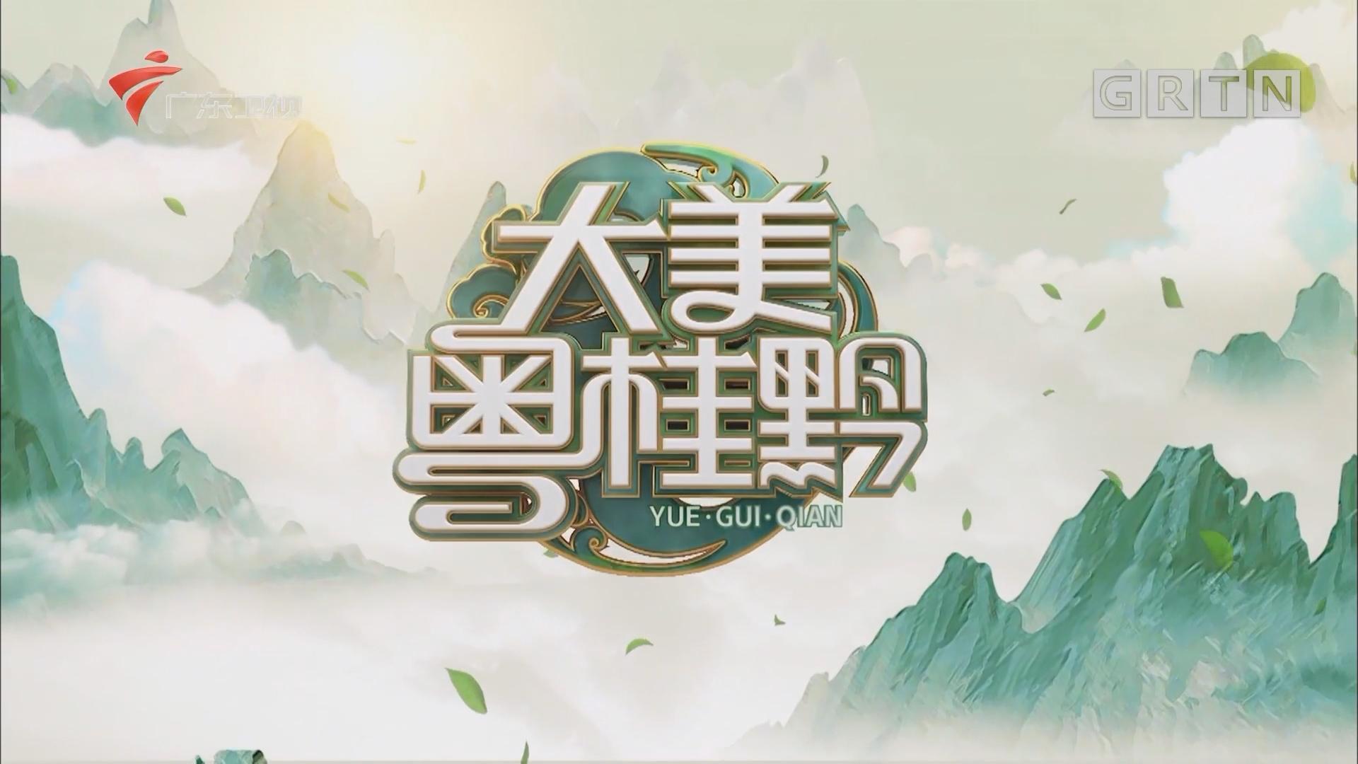 [HD][2019-10-07]大美粵桂黔