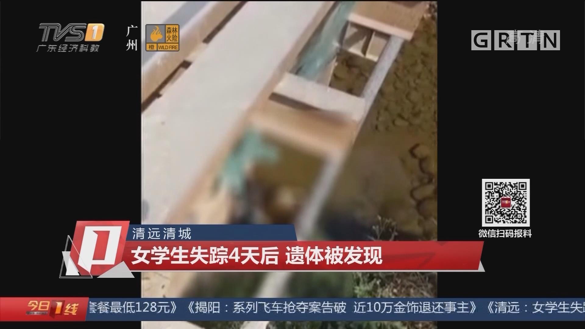 清远清城:女学生失踪4天后 遗体被发现