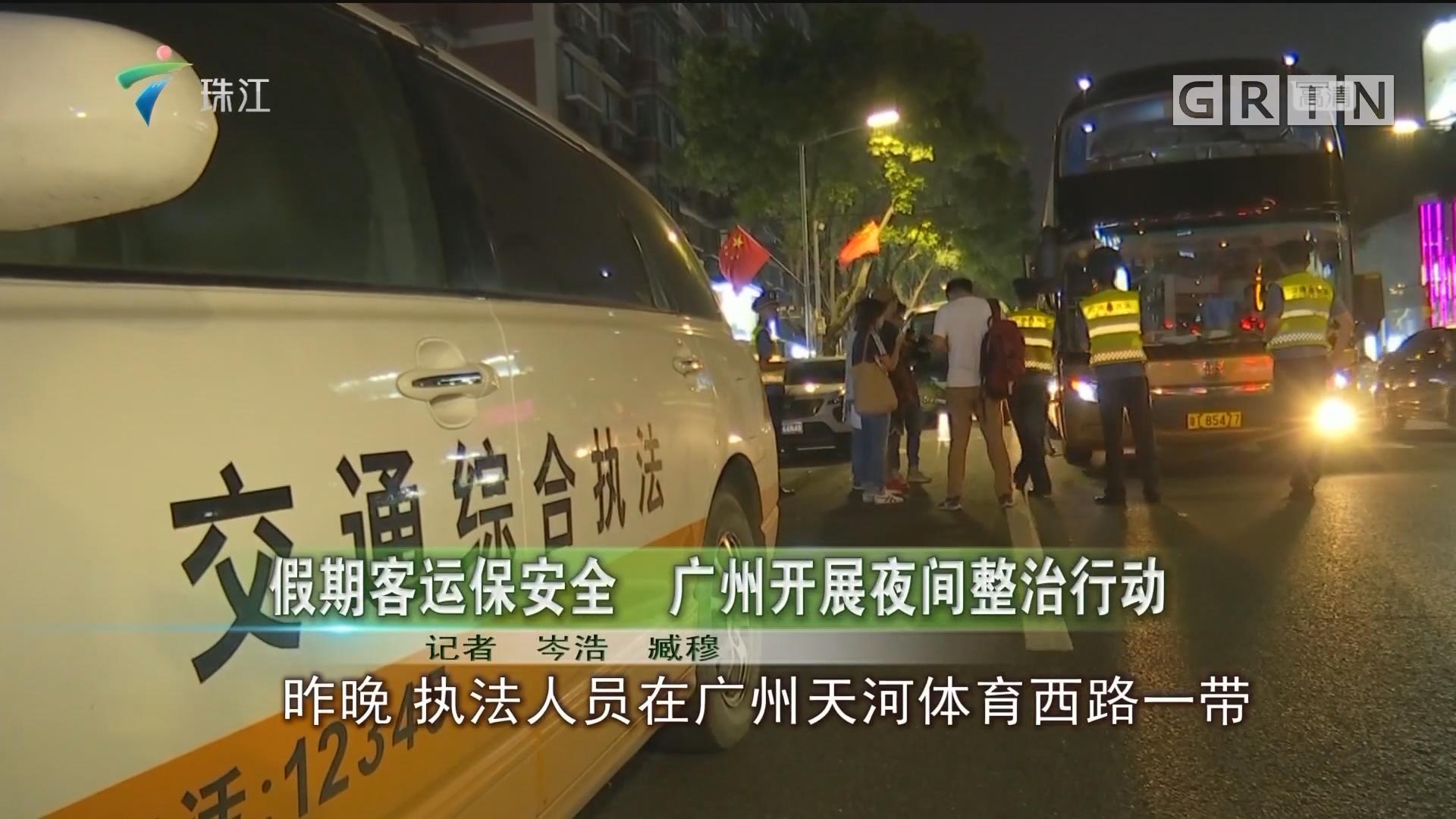 假期客运保安全 广州开展夜间整治行动