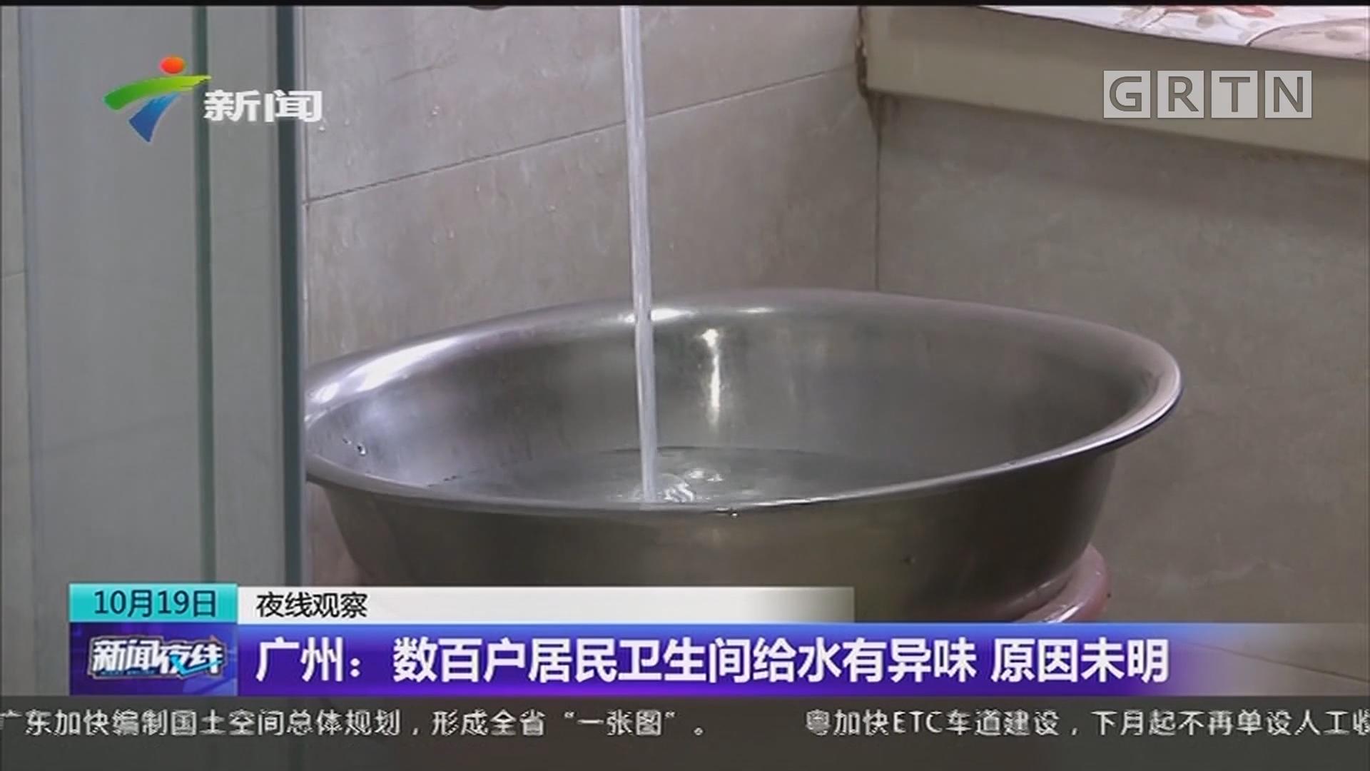 广州:数百户居民卫生间给水有异味 原因未明