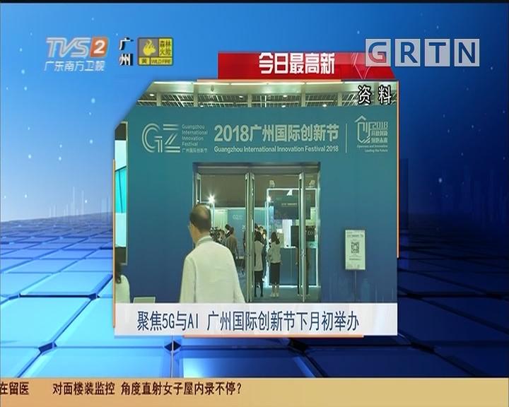 今日最高新:聚焦5G与AI 广州国际创新节下月初举办