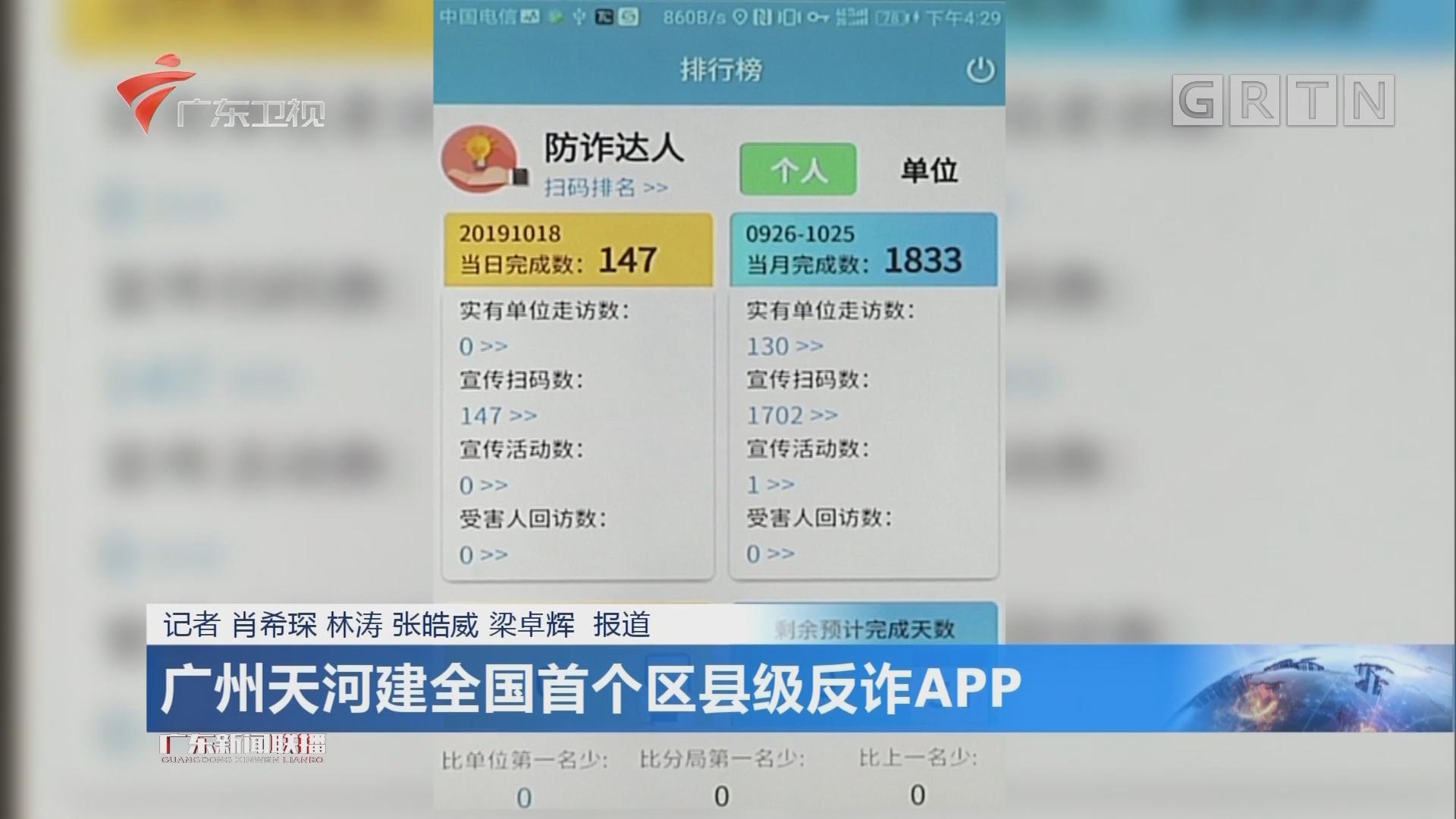广州天河建全国首个区县级反诈APP