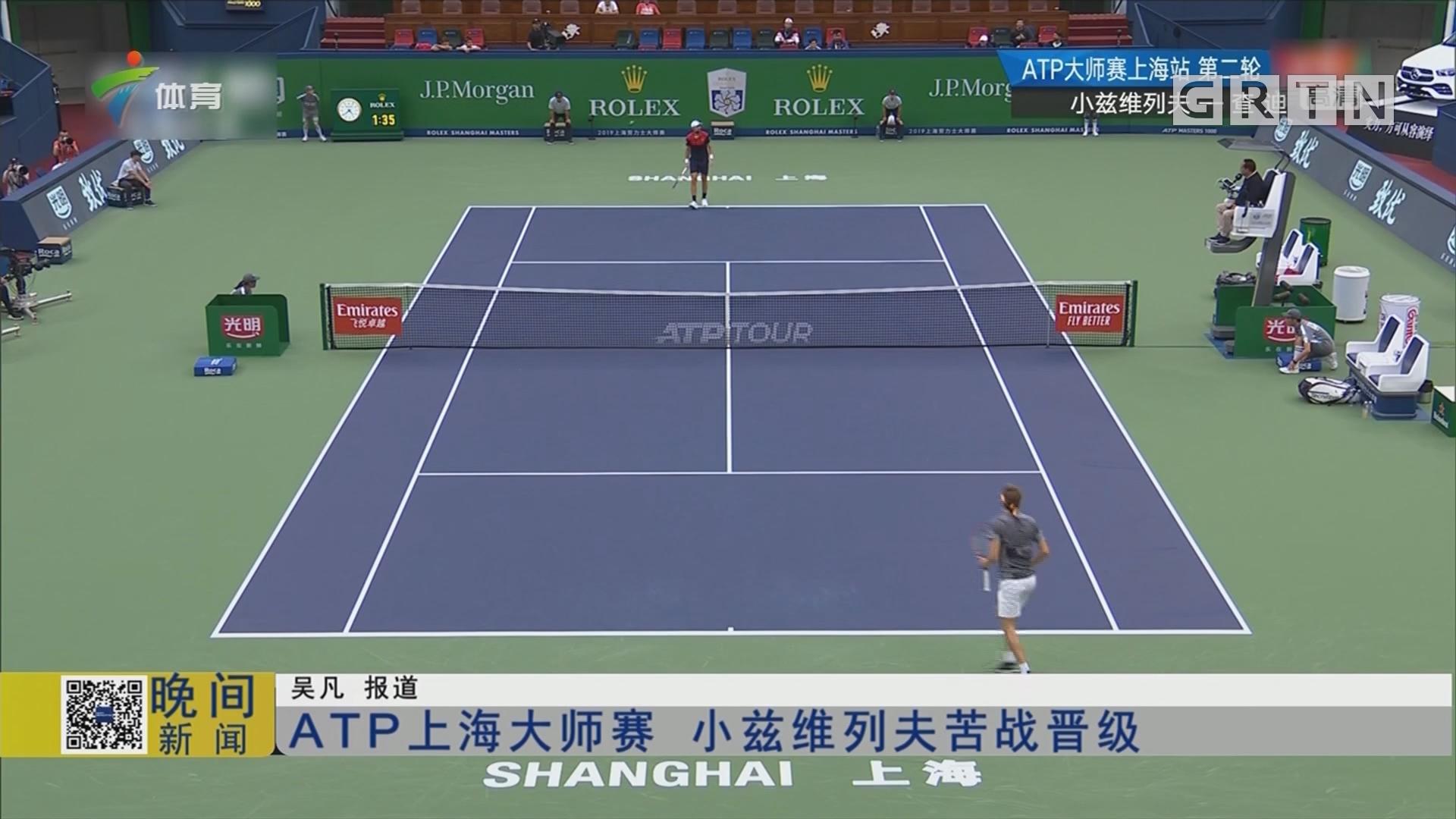 ATP上海大师赛 小兹维列夫苦战晋级