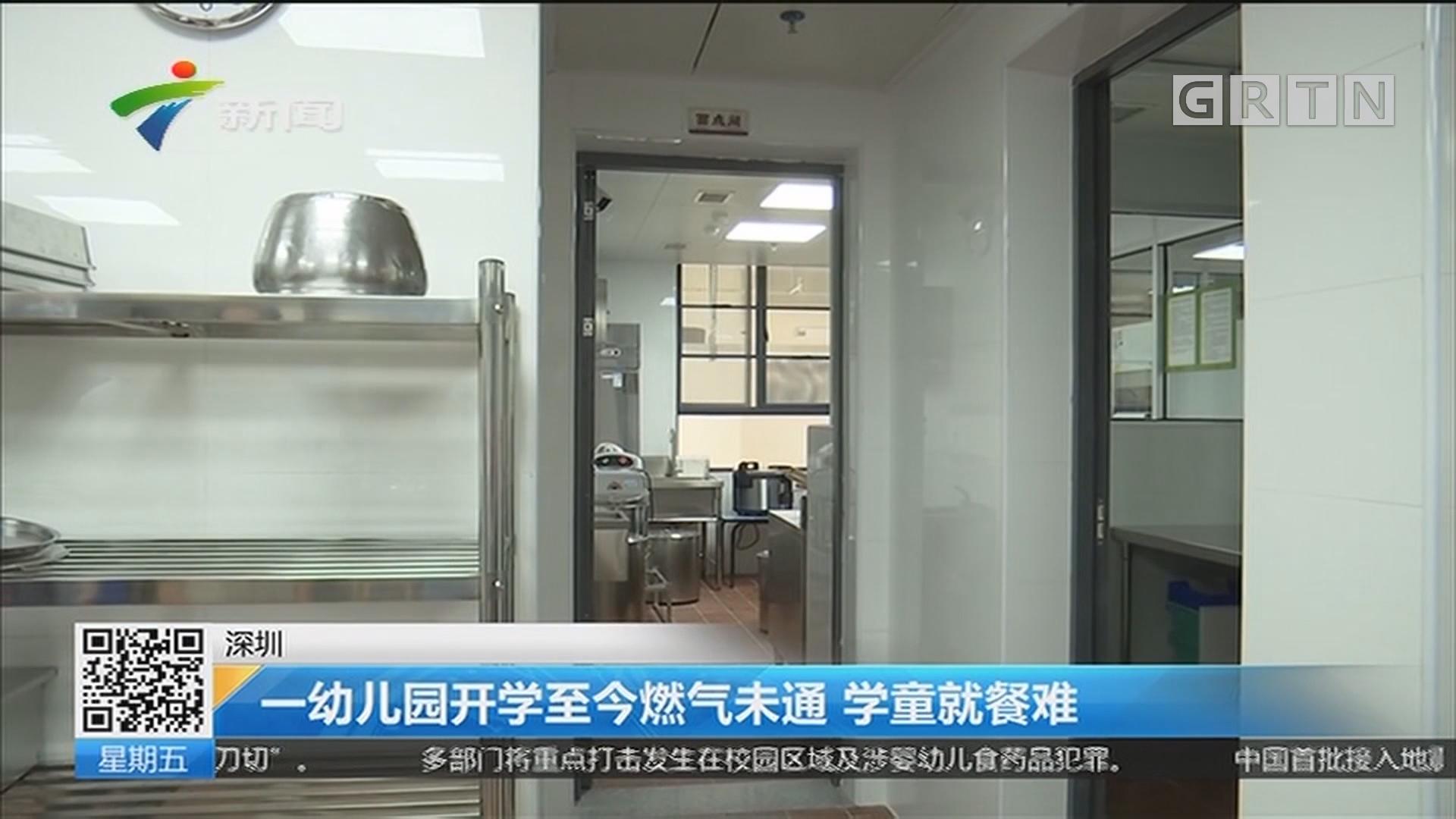深圳:一幼儿园开学至今燃气未通 学童就餐难