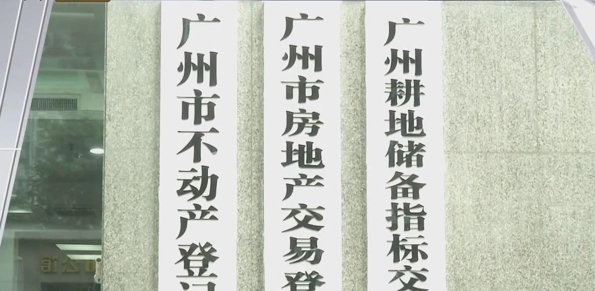 广州:减负提速 不动产证办理4个工作日办结