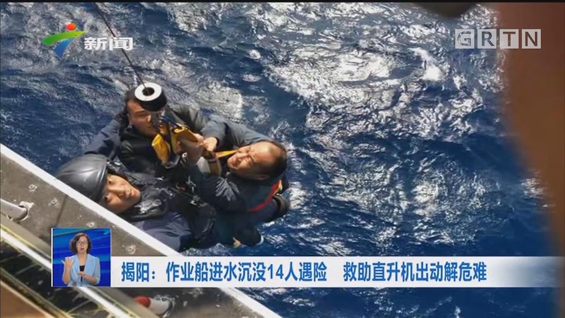 揭阳:作业船进水沉没14人遇险 救助直升机出动解危难