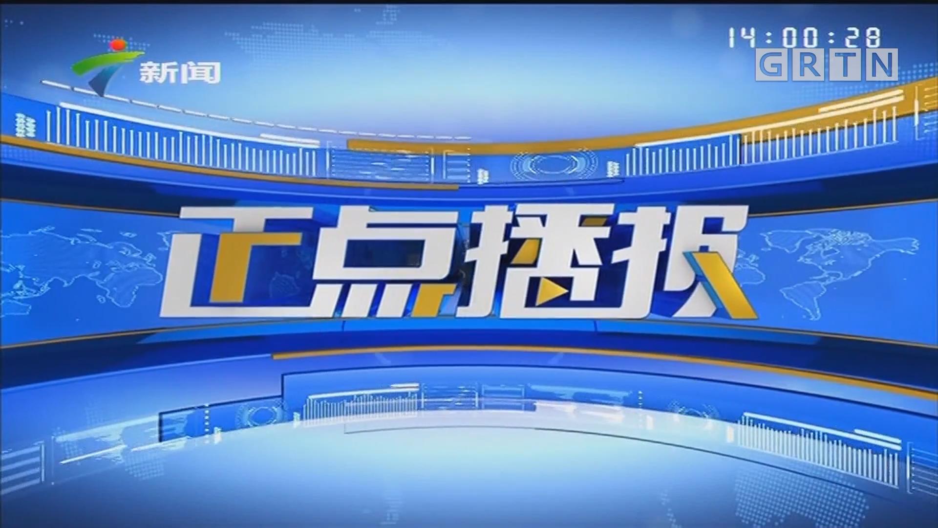 [HD][2019-10-05]正点播报:南粤大地欢庆国庆巡礼 广州:国庆群众文艺嘉年华