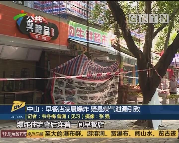(DV現場)中山:早餐店凌晨爆炸 疑是煤氣泄漏引致