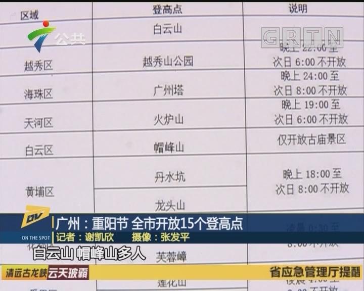 (DV现场)广州:重阳节 全市开放15个登高点