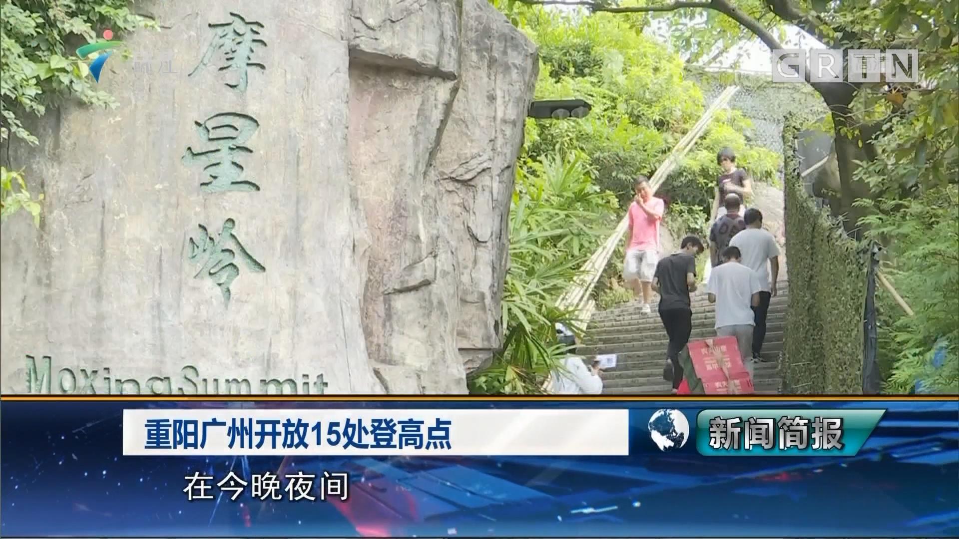 重阳广州开放15处登高点