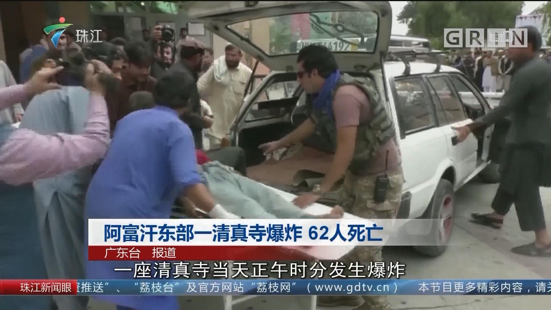 阿富汗东部一清真寺爆炸 62人死亡