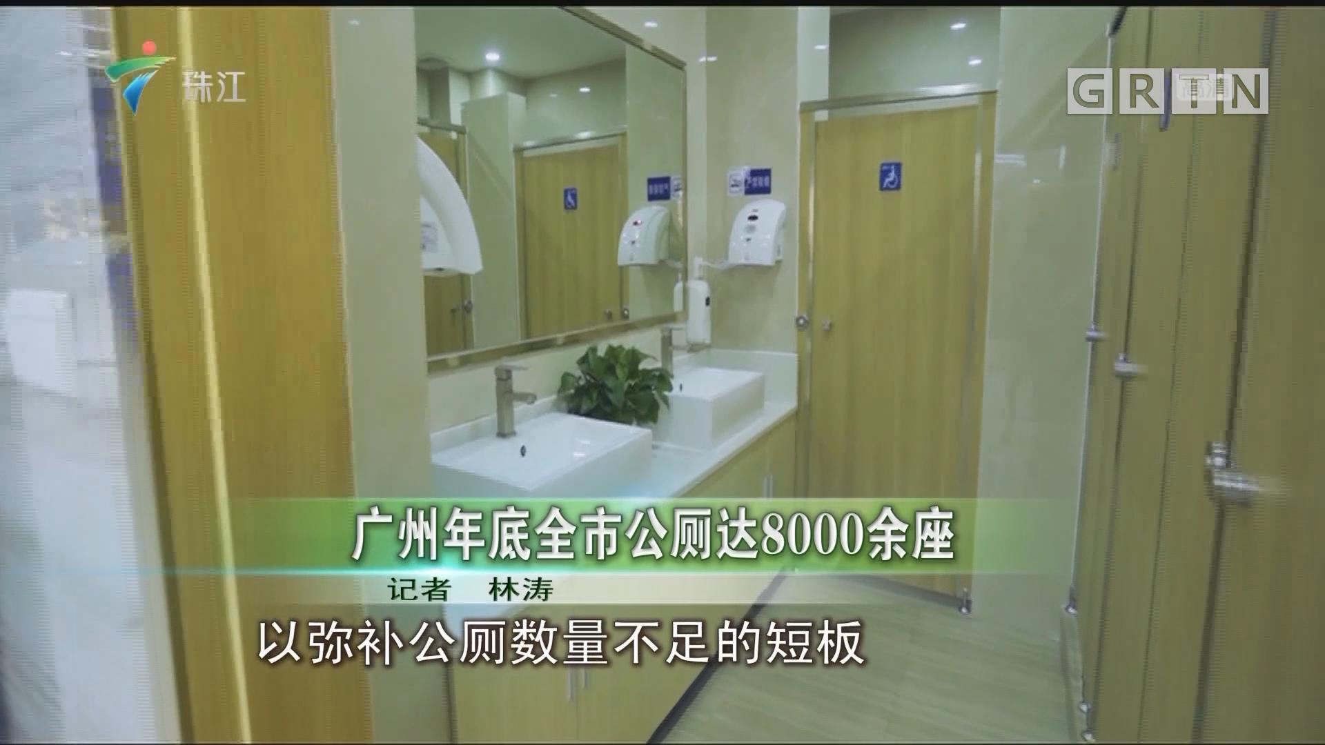 廣州年底全市公廁達8000余座