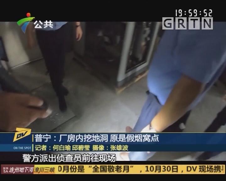 (DV现场)普宁:厂房内挖地洞 原是假烟窝点