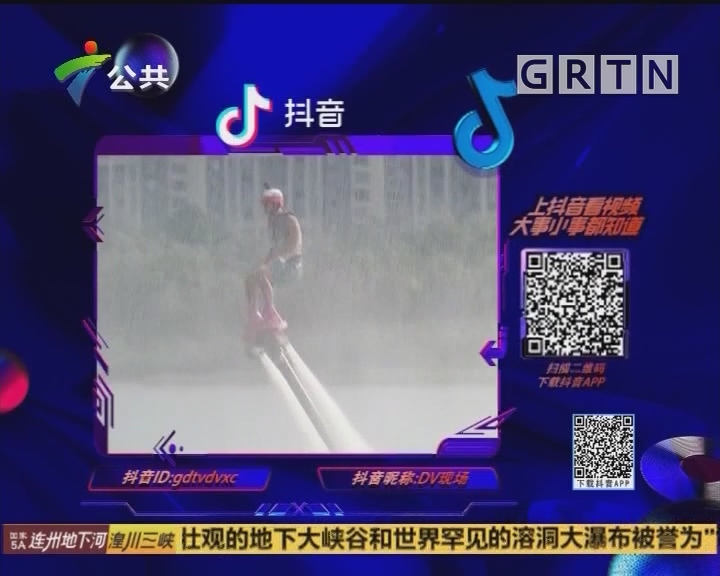 (DV现场)抖音随手拍:水上飞人