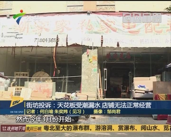 (DV现场)街坊投诉:天花板受潮漏水 店铺无法正常经营