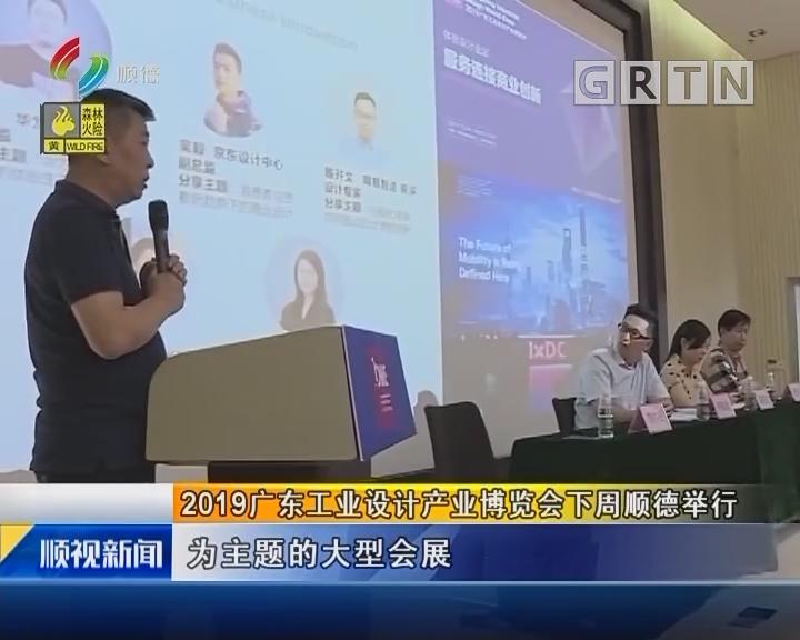 2019广东工业设计产业博览会下周顺德举行