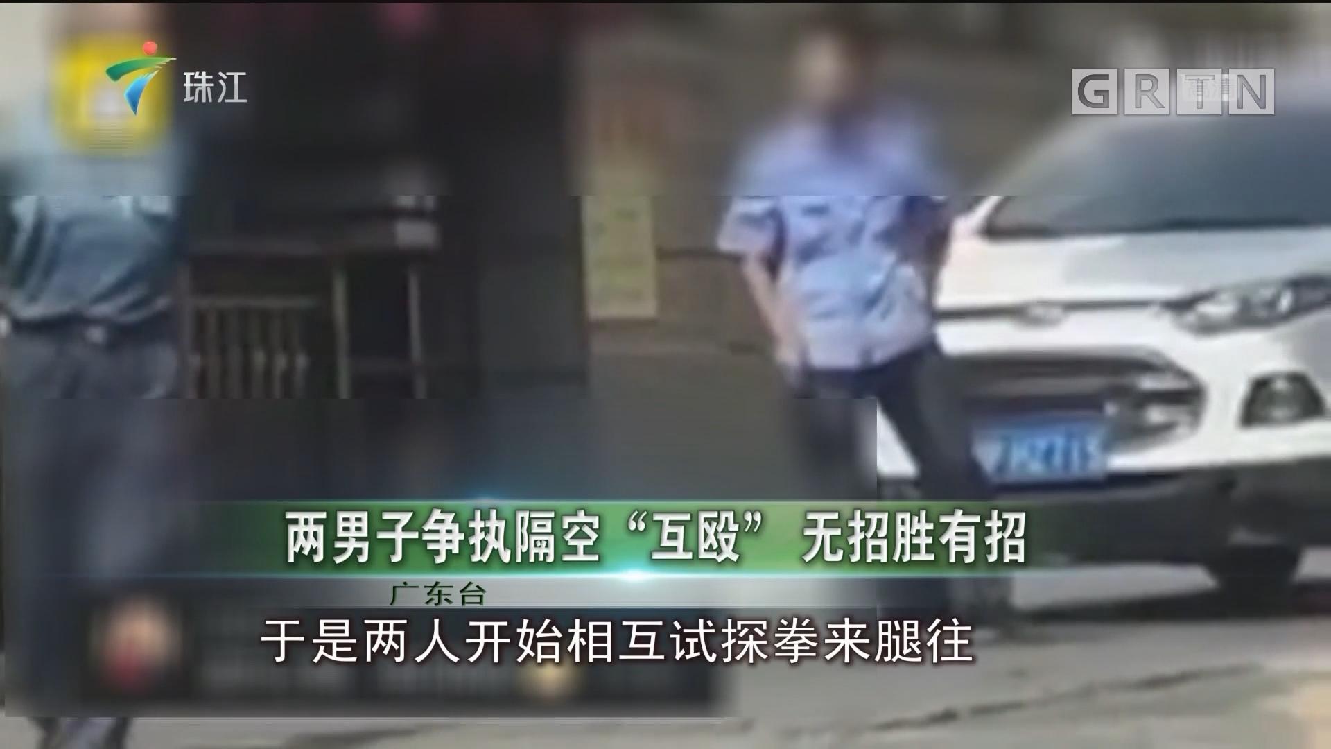 """兩男子爭執隔空""""互毆"""" 無招勝有招"""