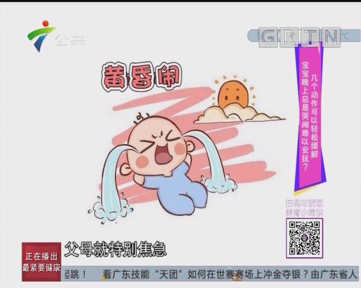 唔系小兒科:寶寶晚上總是哭鬧難以安撫?幾個動作可以輕松緩解