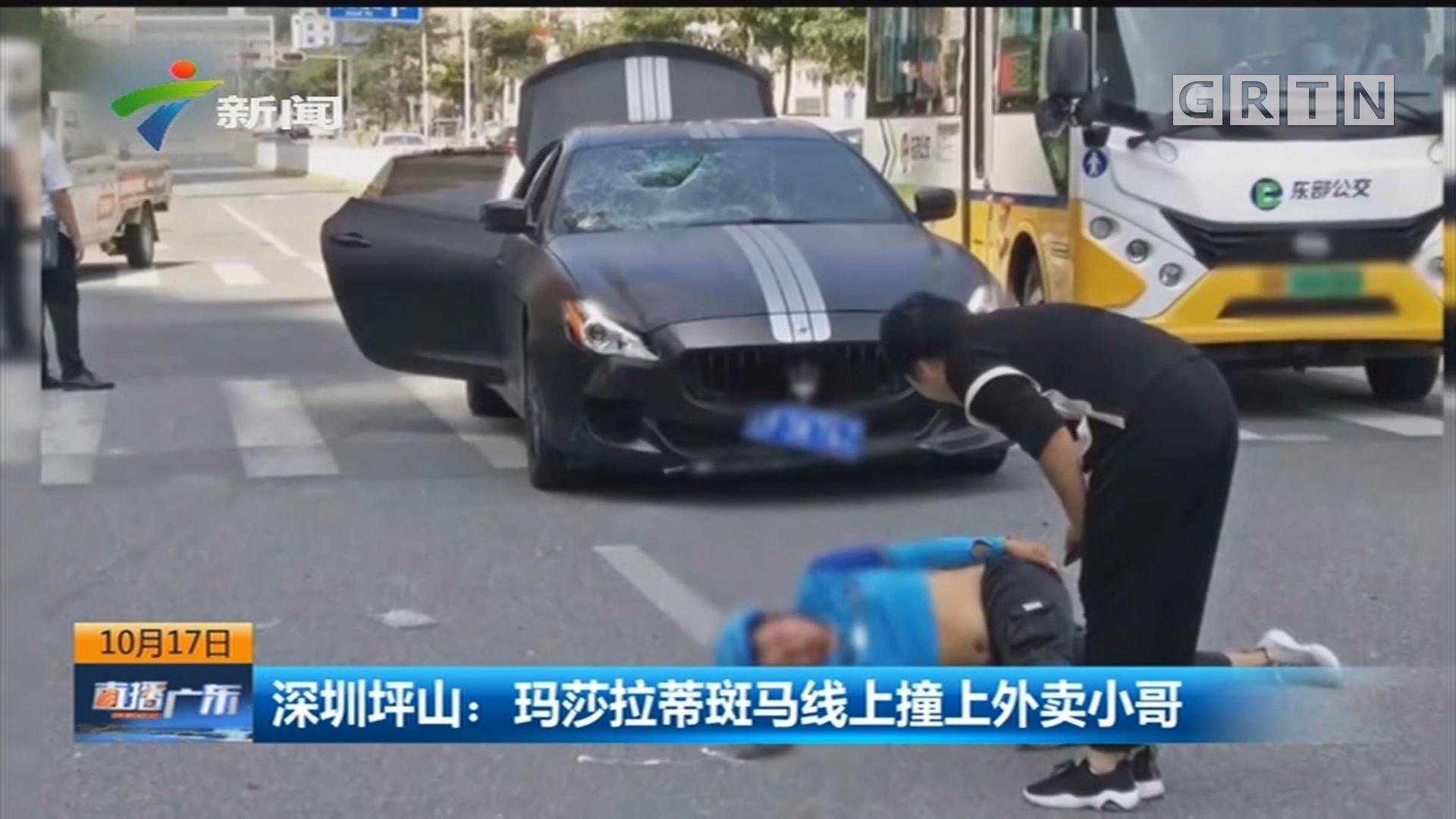 深圳坪山:玛莎拉蒂斑马线上撞上外卖小哥