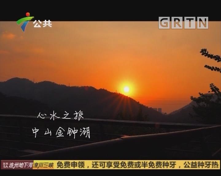 (DV现场)心水之旅-中山金钟湖